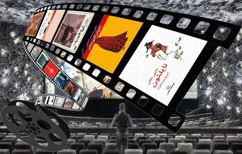 اقتباسهای سینمایی ادبیات ایران